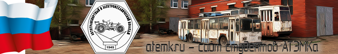 atemk.ru